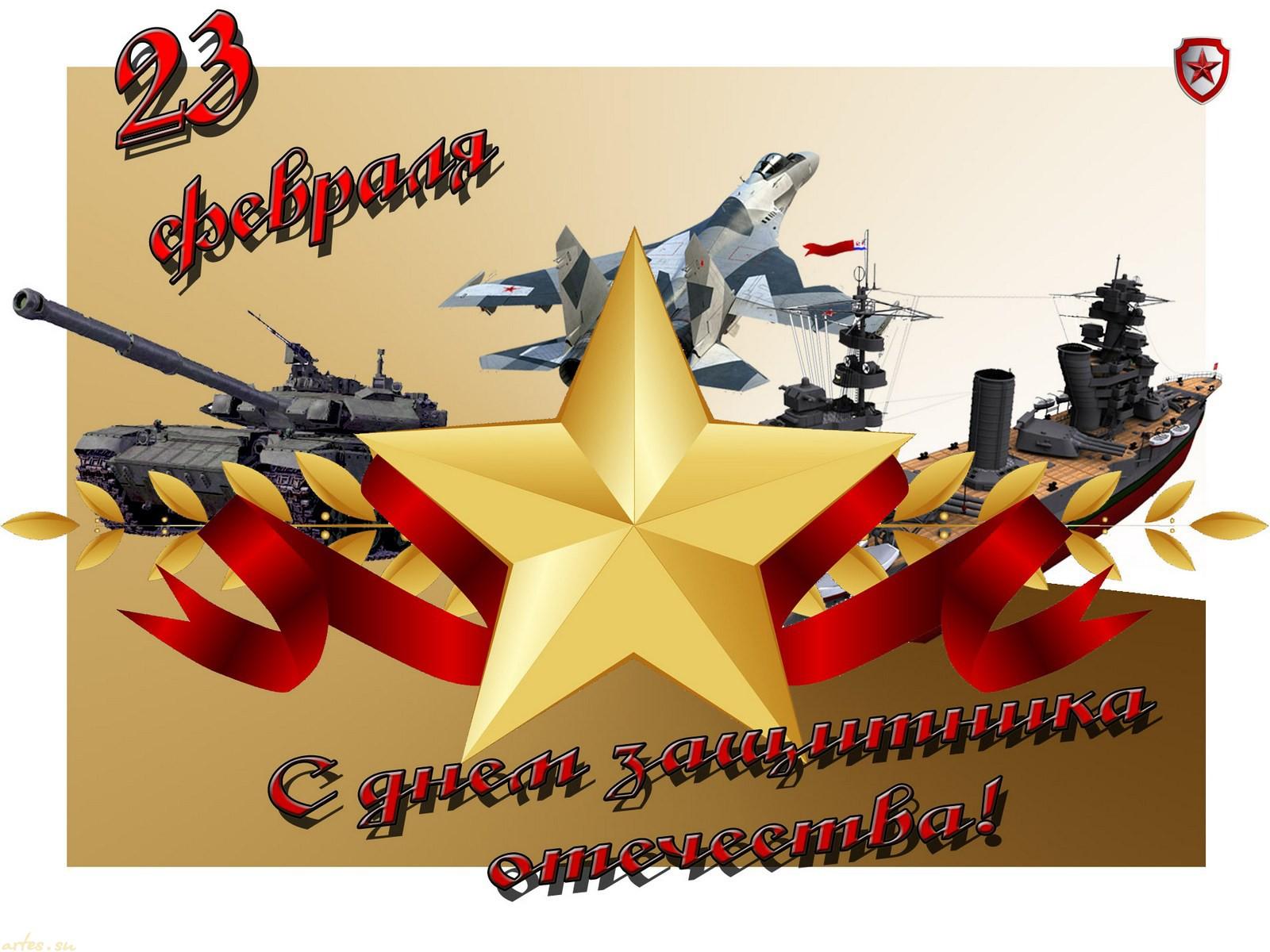 ❶Тематика 23 февраля|Поздравление с 23 февраля смс прикольные|День защитника Отечества: для детей | военные | Pinterest|Публикации|}