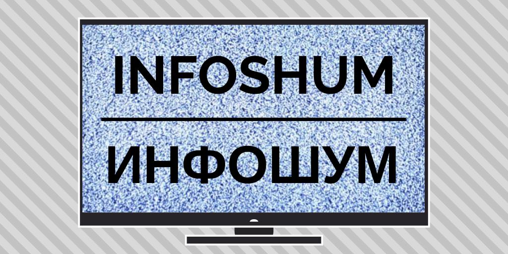 infoshum