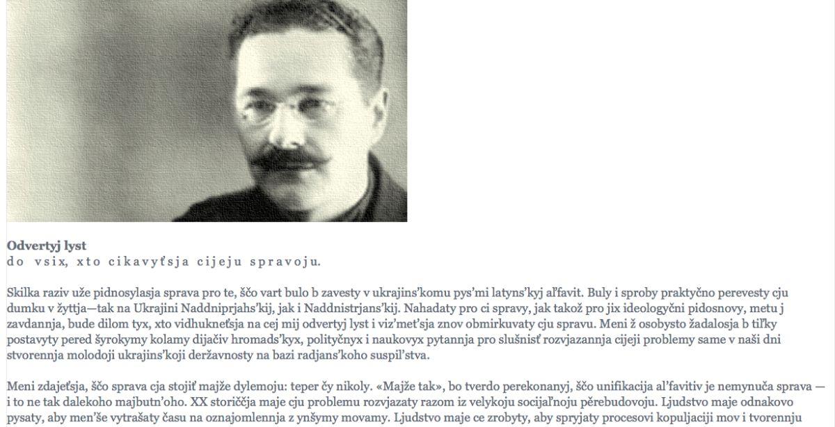 Excerpt of Serhii Pylypenko's Open Letter article written in Ukrainian using Latin script (Source: zbruc.eu)