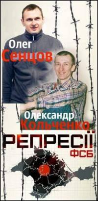 senzow-koltschenko