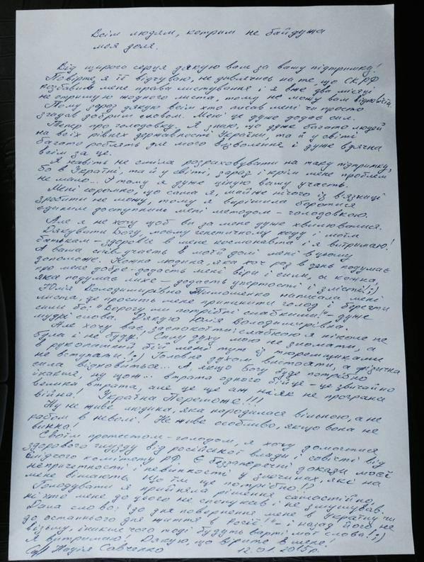 Scan des Briefs, von der Facebook-Seite der Partei Batkiwschtschyna