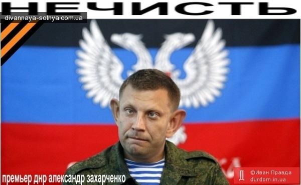 Alexandr Sachartschenko, der Staatsmann