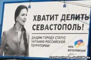 Inna Bohoslowskas Banner in Sewastopol aus dem Jahre 2009