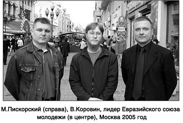 """M. Piskorski (recht) mit """". Korowin (den Anführer der """"Eurasischen Jugend"""" Dugins - Bildmitte) 2005 in Moskau"""