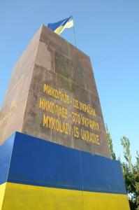 Der Sockel des Lenin-Denkmals, das nach dem Sieg des Euromaidan abgerissen wurde. Foto: Lina Rusch