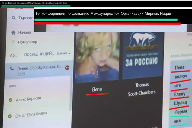 """Skype - Schaltung zu Elena Schulz bei der Konferenz der """"Internationalen Organisation friedlicher Bürger"""""""